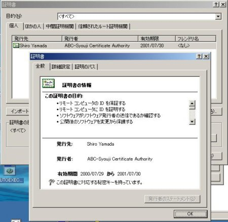 画面1 WebブラウザにインストールされているX.509証明書(IE5の場合、画面をクリックすると拡大表示します)