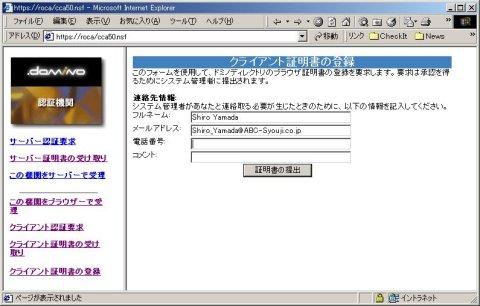 画面3 登録画面(画面をクリックすると拡大表示します)