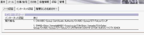 画面6 ユーザー文書でのユーザーX.509証明書の確認(画面をクリックすると拡大表示します)