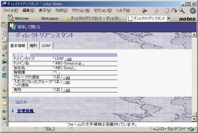 画面1 ディレクトリアシスタントの「基本情報タブ」設定画面(画面をクリックすると拡大表示します)