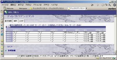 画面2 ディレクトリアシスタントの「規則タブ」設定画面(画面をクリックすると拡大表示します)