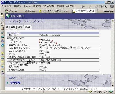 画面3 ディレクトリアシスタントの「LDAPタブ」設定画面(画面をクリックすると拡大表示します)
