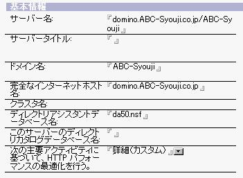 画面4 ドミノディレクトリ「サーバー文書」の設定