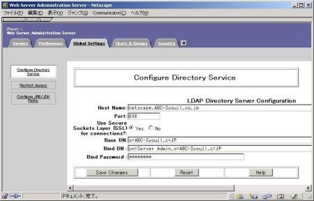 画面6 iPlanet(Netscape)Enterprise ServerでのLDAPサーバ設定(画面をクリックすると拡大表示します)