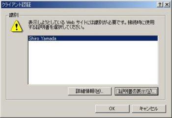 画面7 IE5での証明書の選択(画面をクリックすると拡大表示します)