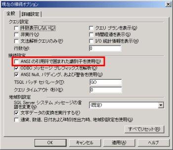 画面1 クエリ・アナライザ 現在の接続オプション(画面をクリックすると拡大表示します)