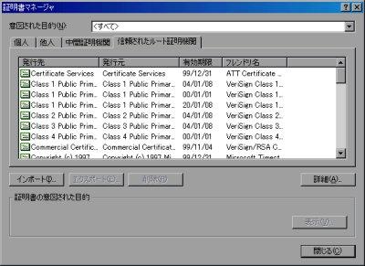 画面2 InternetExplorer上で使用可能な証明書を表示させたところ(画面をクリックすると拡大表示します)