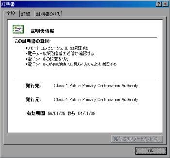 画面3 「信頼された証明機関」一覧にある証明書の詳細を見たところ。発行先と発行元が同じだということが分かる(画面をクリックすると拡大表示します)