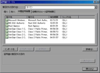 画面4 画面2のダイアログボックスで中間証明機関タブを選択して一覧を表示したところ(画面をクリックすると拡大表示します)