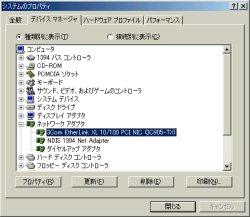 画面1 デバイスマネージャを開いたところ。PC側でNICが認識されていることがわかる(画面をクリックすると拡大表示します)