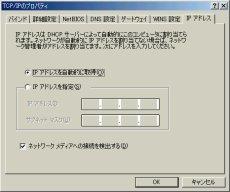 画面3 ダイヤルアップルータを利用する場合、「IPアドレスを自動的に取得」するようにしておく(画面をクリックすると拡大表示します)