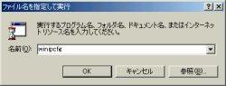 画面4 「スタート」メニューから「ファイル名を指定して実行」を選び、「winipcfg.exe」を実行する(画面をクリックすると拡大表示します)