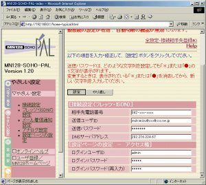 画面6 MN128SOHO PALの設定画面をWebブラウザで開いたところ。送信ユーザーIDが、通常のISPへのダイヤルアップ接続と異なる点に注意(画面をクリックすると拡大表示します)