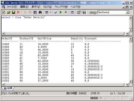 画面1 OrderDetailsテーブルの内容を表示してみたところ(画面をクリックすると拡大表示します)