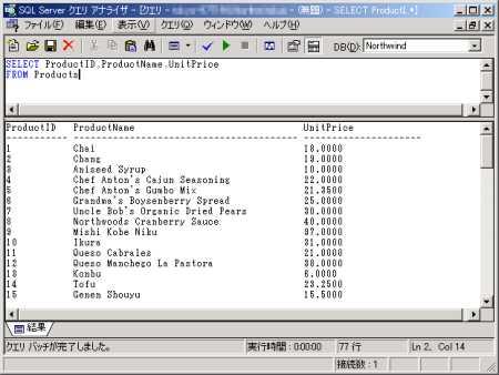 画面2 こんどは、Productsテーブルの内容を表示してみた(画面をクリックすると拡大表示します)