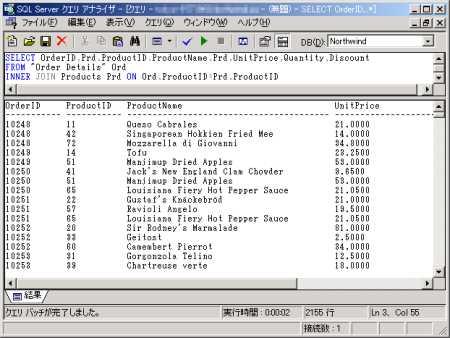 画面3 2つのテーブルをJOINした結果。Productsテーブルを使ってOrder Detailsテーブルの表示結果にProductNameを反映することができた(画面をクリックすると拡大表示します)