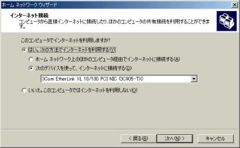 画面1 Windows Meの「ホームネットワークウィザード」を起動したところ(画面をクリックすると拡大表示します)