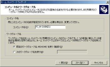 画面2 画面1でインターネットへの接続方法を選択したら、次はコンピュータ名とワークグループ名を入力する(画面をクリックすると拡大表示します)