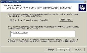 画面3 ファイルとプリンタの共有の設定画面。特に変更する必要はないので、標準設定のままにしておく(画面をクリックすると拡大表示します)