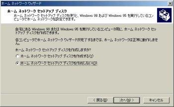 画面4 もし、他のマシンにWindows 95や98がインストールされている場合、セットアップディスクの作成でネットワークの設定が容易になる(画面をクリックすると拡大表示します)