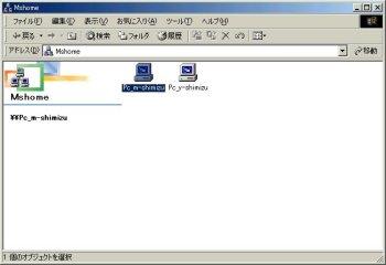 画面5 ネットワークの設定や接続に問題がなければ、マイコンピュータを開くことで、同じネットワークに接続されているPCの一覧が表示される(画面をクリックすると拡大表示します)
