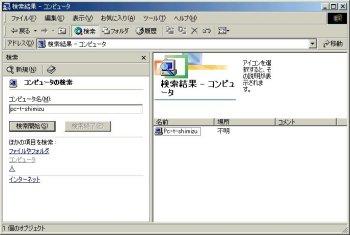 画面6 もし、マイネットワークを開いてもほかのPCが見えない場合は、検索機能でほかのコンピュータを強制的に探し出すといい(画面をクリックすると拡大表示します)