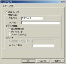 画面7 フォルダの共有/共有解除は、フォルダのプロパティダイアログの「共有タブ」で設定できる(画面をクリックすると拡大表示します)