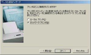画面8 ほかのPCに接続されたプリンタをネットワーク越しに利用する場合には、「ネットワークプリンタ」を選択する(画面をクリックすると拡大表示します)