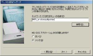 画面9 「ネットワークパスまたはキューの名前」の欄への入力は「参照」ボタンを押すことで簡単に設定できる(画面をクリックすると拡大表示します)