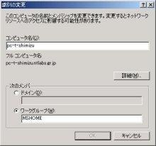 画面10 Windows 2000でのネットワークの設定画面は、マイコンピュータのプロパティダイアログの「ネットワークID」タブを開いて、「プロパティ」ボタンを押すことで表示される。設定内容はWindows Meのものとほぼ同じだ(画面をクリックすると拡大表示します)