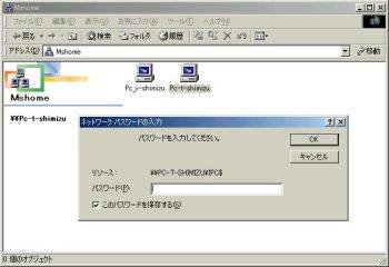 画面11 Windows 2000マシン上の共有フォルダに、特になんの設定もなしにほかのマシン(Windows Me/9x)からアクセスしたときに、左記のようなパスワード入力を求められる場合がある。解決策は以降の本文を参照(画面をクリックすると拡大表示します)