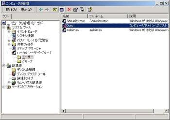 画面12 Guestでのアクセスを許可するには、マイコンピュータの「管理」で開く画面上から設定できる(画面をクリックすると拡大表示します)