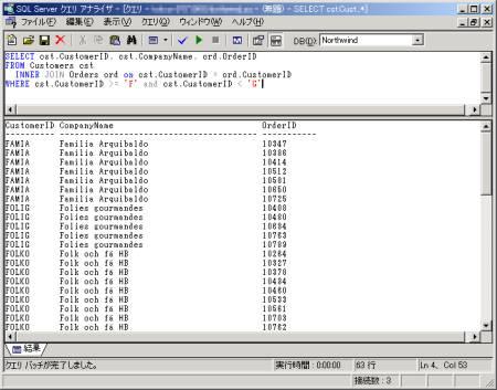 画面3 INNER JOINの結果表示(画面をクリックすると拡大表示します)