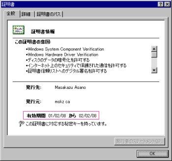 画面1 証明書の有効期間を確認したところ。開始日から終了日までの日付が記されている(画面をクリックすると拡大表示します