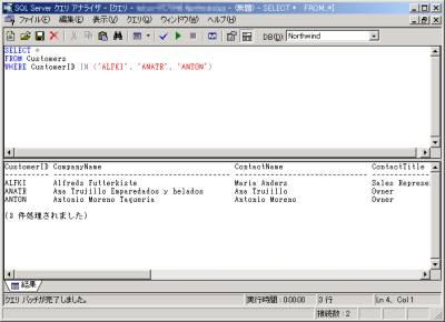 画面1 IN句を使って条件抽出を行った例(画面をクリックすると拡大表示します)