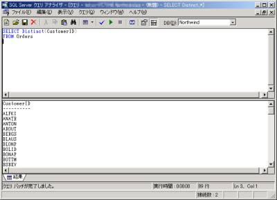 画面3 DISTINCTを使用して、画面2の例で重複する結果をまとめて表示してみたところ(画面をクリックすると拡大表示します)