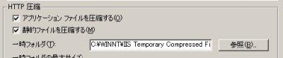画面1 IIS 5.0のファイル圧縮オプション(画面をクリックすると拡大表示します)