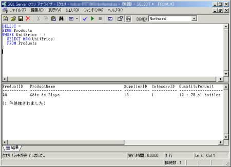 画面1 最も高価な(製品単価の高い)製品を抽出するSQL文の例(画面をクリックすると拡大表示します)