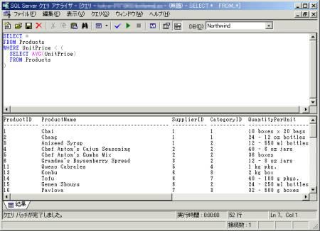 画面2 (すべての製品単価の)平均より安価な製品を抽出するSQL文の例(画面をクリックすると拡大表示します)