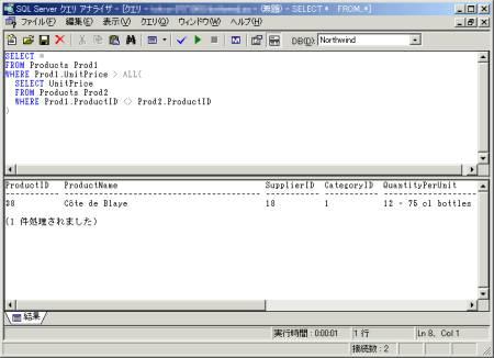 画面3 相関サブクエリーを用いたSQL文(画面をクリックすると拡大表示します)
