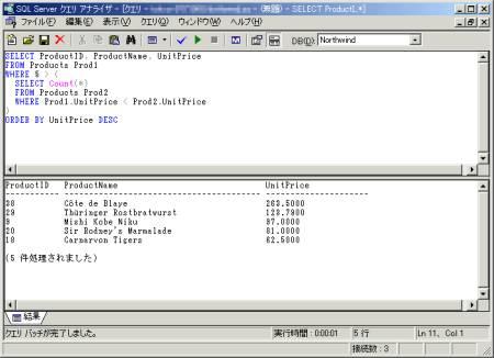 画面4 製品単価のTOP5を求めるSQL文(画面をクリックすると拡大表示します)