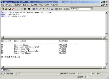 画面5 製品単価のTOP5を求めるSQL文。こんどはサブクエリーは使用せずに、「TOP」キーワードを使っている(画面をクリックすると拡大表示します)