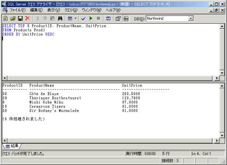 画面7 データ変更後の例6の抽出結果。データの内容いかんにかかわらず、あくまで先頭の5行を抽出してくる(画面をクリックすると拡大表示します)