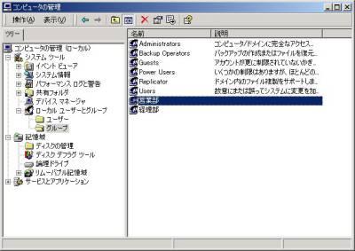 画面3 ユーザーごとにアクセス権限を設定するよりも、グループを作成して、グループごとにアクセス制御を行ったほうが管理が容易になる(画面をクリックすると拡大表示します)