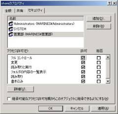 画面5 グループへのユーザーの追加が終わったら、こんどはグループに対してアクセス権限を設定する(画面をクリックすると拡大表示します)
