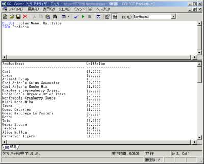 画面1 ProductsテーブルのすべてのProductNameとUnitPriceを表示してみたところ(画面をクリックすると拡大表示します)