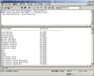 画面2 Order Detailsテーブル上から、すべてのProductNameとUnitPriceの組み合わせを表示してみたところ。Order DetailsにはProductNameがないので、Productsテーブルを結合している(画面をクリックすると拡大表示します)