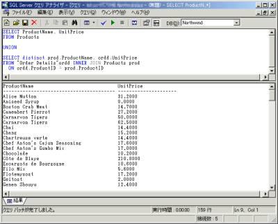 画面3 UNIONを使って、例1と例2の結果をマージしてみたところ(画面をクリックすると拡大表示します)