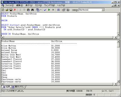 画面4 ORDER BY句でUNIONによるマージ結果を並べ替えてみたところ(画面をクリックすると拡大表示します)