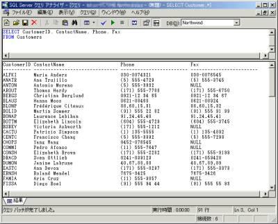 画面5 Customersテーブルの表示結果。全部で91件表示される(画面をクリックすると拡大表示します)